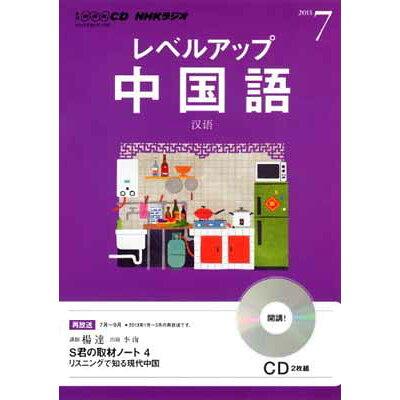 NHKラジオレベルアップ中国語  7月号 /NHK出版