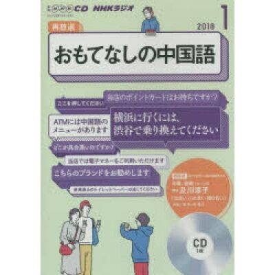 NHKラジオおもてなしの中国語  1月号 /NHK出版