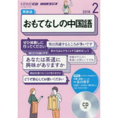 NHKラジオおもてなしの中国語  2月号 /NHK出版