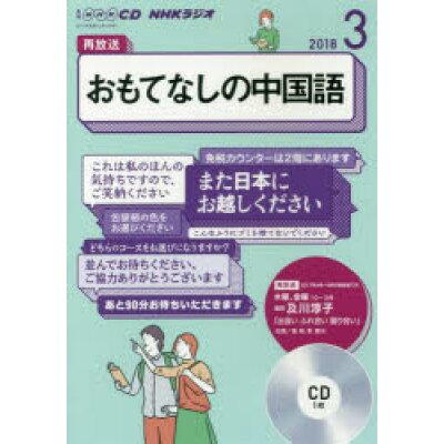 NHKラジオおもてなしの中国語  3月号 /NHK出版