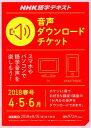 NHK語学テキスト音声ダウンロードチケット  春号 /NHK出版