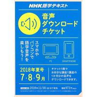 NHK語学テキスト音声ダウンロードチケット  夏号 /NHK出版