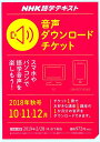 NHK語学テキスト音声ダウンロードチケット  秋号 /NHK出版