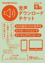 NHK語学テキスト音声ダウンロードチケット  冬号 /NHK出版