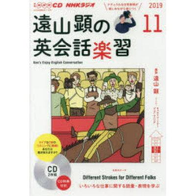 遠山顕の英会話楽習  11月号 /NHK出版