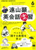 NHK CD ラジオ 遠山顕の英会話楽習 2021年6月号