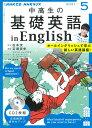 中高生の基礎英語 in English  5月号 /NHK出版