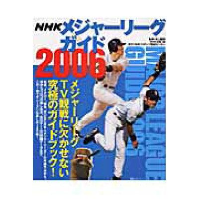 NHKメジャ-リ-グガイド  2006 /NHK出版/日本放送出版協会