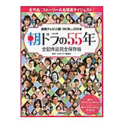 朝ドラの55年 連続テレビ小説1961年から2015年  /NHK出版/日本放送協会