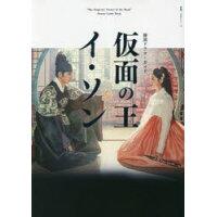 仮面の王イ・ソン 韓国ドラマ・ガイド  /NHK出版