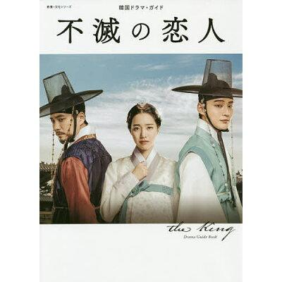 不滅の恋人 韓国ドラマ・ガイド  /NHK出版