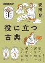 役に立つ古典   /NHK出版/安田登(能楽師)