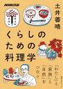 くらしのための料理学   /NHK出版/土井善晴