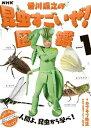 NHK「香川照之の昆虫すごいぜ!」図鑑  Volume 1 /NHK出版/カマキリ先生