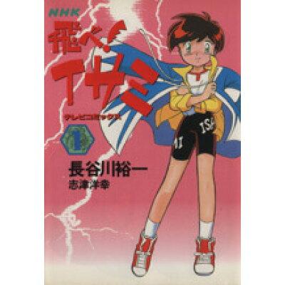 飛べ!イサミ  1 /NHK出版/長谷川裕一(漫画家)