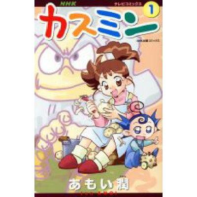 カスミン  1 /NHK出版/あもい潤