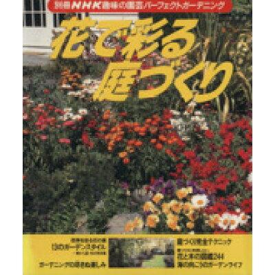 花で彩る庭づくり パ-フェクトガ-デニング  /NHK出版