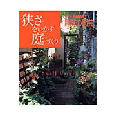 狭さをいかす庭づくり   /NHK出版