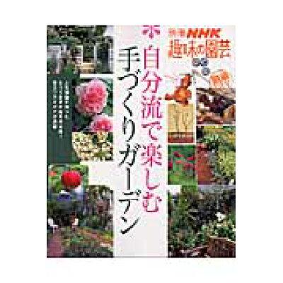 自分流で楽しむ手づくりガ-デン   /NHK出版