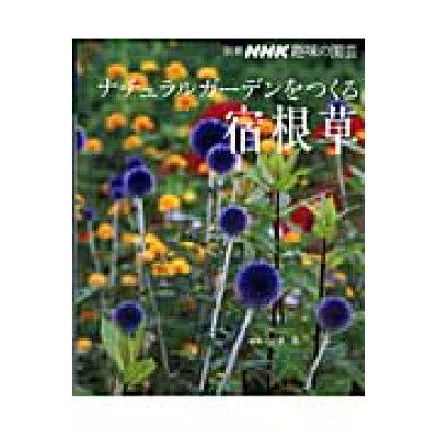 ナチュラルガ-デンをつくる宿根草   /NHK出版/小黒晃