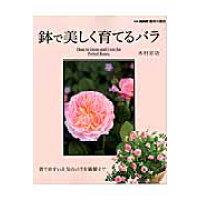 鉢で美しく育てるバラ 育てやすい人気のバラを鉢植えで  /NHK出版/木村卓功