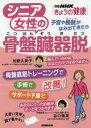 シニア女性の骨盤臓器脱 子宮や膀胱がはみ出てきたら  /NHK出版/加藤久美子(医師)