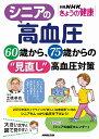 """シニアの高血圧 60歳から、75歳からの""""見直し""""高血圧対策  /NHK出版/土橋卓也"""