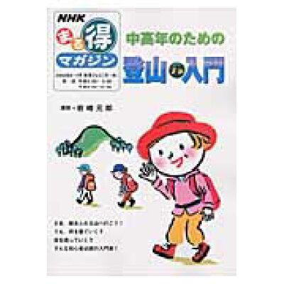 中高年のための登山入門   /NHK出版/日本放送協会