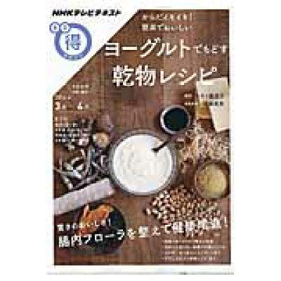 ヨ-グルトでもどす乾物レシピ からだイキイキ!簡単でおいしい  /NHK出版/日本放送協会
