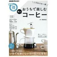こだわりの一杯おうちで楽しむ極上コーヒー   /NHK出版/日本放送協会