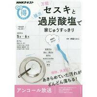 万能セスキと強力過炭酸塩で家じゅうすっきり   /NHK出版/赤星たみこ