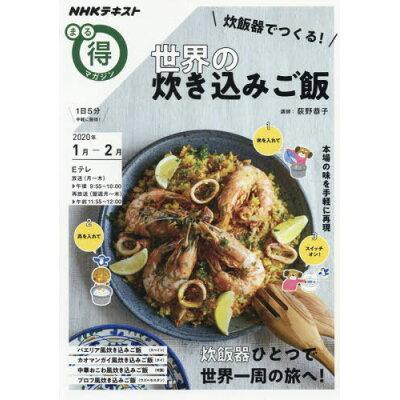 炊飯器でつくる!世界の炊き込みご飯   /NHK出版/荻野恭子