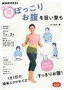 ぽっこりお腹を狙い撃ち   /NHK出版/松井薫(パーソナルトレーナー)