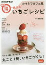 """おうちでカフェ風""""映える""""いちごレシピ   /NHK出版/渡部美佳"""