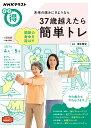 未来の痛みにさようなら37歳越えたら関節の寿命を延ばす簡単トレ   /NHK出版/橋本健史