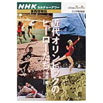 近代オリンピックのヒ-ロ-たち   /NHK出版/池井優