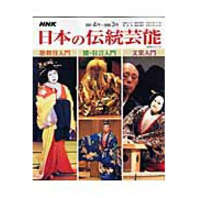 NHK日本の伝統芸能 歌舞伎 能・狂言 文楽入門 2007年度 /NHK出版/日本放送協会