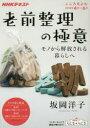 老前整理の極意 モノから解放される暮らしへ  /NHK出版/坂岡洋子