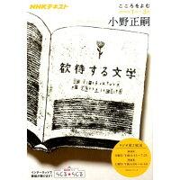 歓待する文学   /NHK出版/小野正嗣