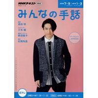 NHKみんなの手話  2018年7~9月/2019年 /NHK出版/森田明