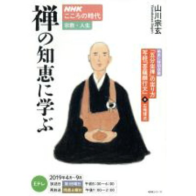 禅の知恵に学ぶ   /NHK出版/山川宗玄