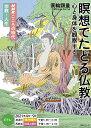 瞑想でたどる仏教 心と身体を観察する  /NHK出版/蓑輪顕量