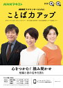 NHKアナウンサーとともにことば力アップ NHKラジオ 2021年4月~9月 /NHK出版/日本放送協会