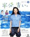 連続テレビ小説半分、青い。  Part2 /NHK出版/北川悦吏子