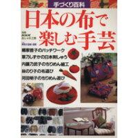 日本の布で楽しむ手芸   /NHK出版