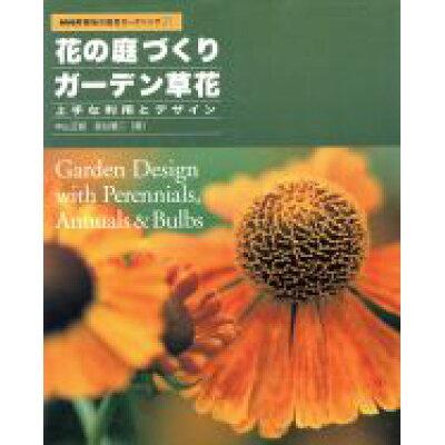 花の庭づくりガ-デン草花 上手な利用とデザイン  /NHK出版/中山正範