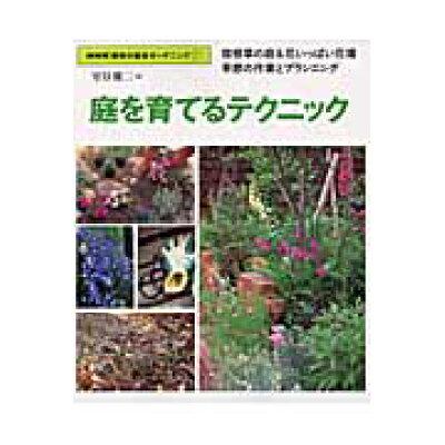 庭を育てるテクニック 宿根草の庭&花いっぱい花壇  /NHK出版/室谷優二