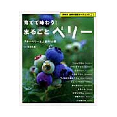 育てて味わう!まるごとベリ- ブル-ベリ-と人気の10種  /NHK出版/國武久登