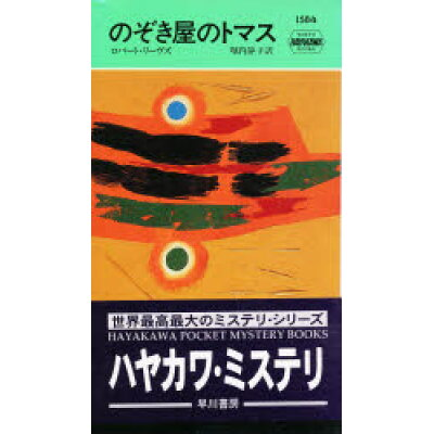 のぞき屋のトマス   /早川書房/ロバ-ト・リ-ヴズ