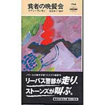 貧者の晩餐会   /早川書房/イアン・ランキン